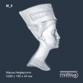 Маска Нефертити