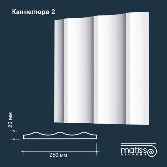 3-д панель Каннелюра 2