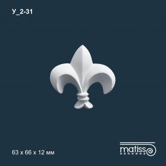 Элемент декора  У_2-31