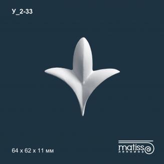 Элемент декора У_2-33