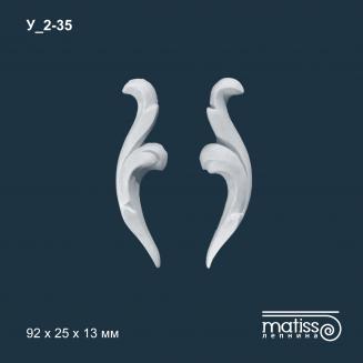 Элемент декора  У_2-35